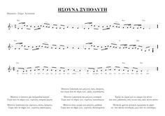 Παρτιτούρες Ελληνικών Τραγουδιών: Μαρτίου 2013 Greek Music, Kalimba, Piano, Musik, Pianos