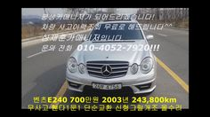 중고차 구매 시승 벤츠E240 700만원 2003년 243,800km(강남매매시장:중고차시세/취등록세/할부/리스 등 친절 상담해 ...