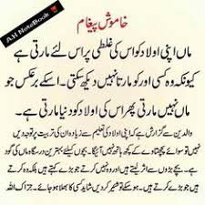 Bildergebnis für urdu quotes on parents