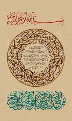 holy qur'an .. islamic ~ arabic calligraphy art