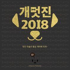 2018년 무술년 황금개띠 연하장