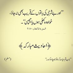 ♥ Modesty Al-Quran Quran Pak, Islam Quran, Islam Muslim, Hadith Quotes, Quran Quotes, Islamic Inspirational Quotes, Islamic Quotes, Islamic Information, Allah Love