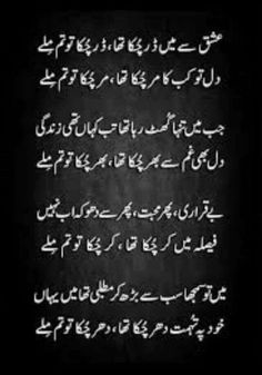 love poetry urdu for him Rumi Love Quotes, Poetry Quotes In Urdu, Best Urdu Poetry Images, Love Poetry Urdu, Urdu Quotes, Dark Quotes, Positive Quotes, Qoutes, Life Quotes