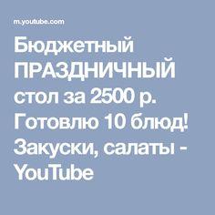 Бюджетный ПРАЗДНИЧНЫЙ стол за 2500 р. Готовлю 10 блюд! Закуски, салаты - YouTube