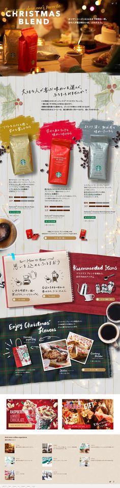 スターバックスコーヒー様の「クリスマスブレンド」のランディングページ(LP)かっこいい系|飲料・お酒 #LP #ランディングページ #ランペ #クリスマスブレンド