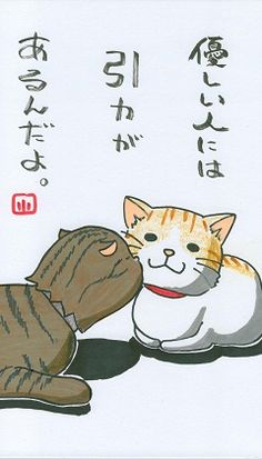 Caption reads: 'A person with a tender heart has special gravity (to attract others)' Japanese Poem, Japanese Cat, Asian Cat, Cute Cat Illustration, Word Board, Kawaii, All Things Cute, Illustrations And Posters, I Love Cats