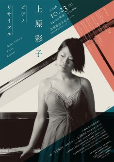 Concert Flyer, Concert Posters, People Art, Recital, Classical Music, Editorial Design, Orchestra, Layout, Graphic Design