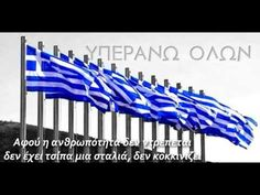 YouTube Greek Music, Greece, Country, Youtube, Stamps, Seals, Rural Area, Stamping, Postage Stamps