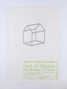 元木孝美 Out of House展|アカオニデザイン|山形のデザイン事務所|デザイン・ホームページ制作
