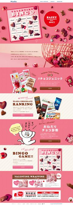 VALENTINE'S DAY 2017|WEBデザイナーさん必見!ランディングページのデザイン参考に(かわいい系) Valentine Bingo, Valentines For Mom, Valentines Design, Site Design, Ad Design, Layout Design, Webdesign Layouts, Landing Page Design, Web Layout