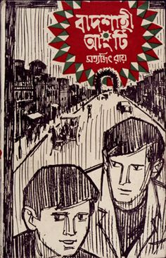 and here's Feluda! - Satyajit Ray's Typography and Identity work