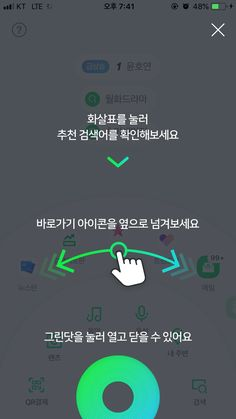 App Ui, Ui Ux, Mobile Design Patterns, Tablet Ui, Mobile Ui, Ui Design, Smartphone, Popup, Korea