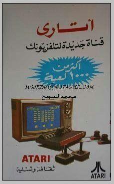 Atari add kuwait 80s Old Egypt, Ancient Egypt, Old Advertisements, Advertising, Eid Mubark, Baghdad Iraq, Vintage Ads, Retro Ads, Arabic Art