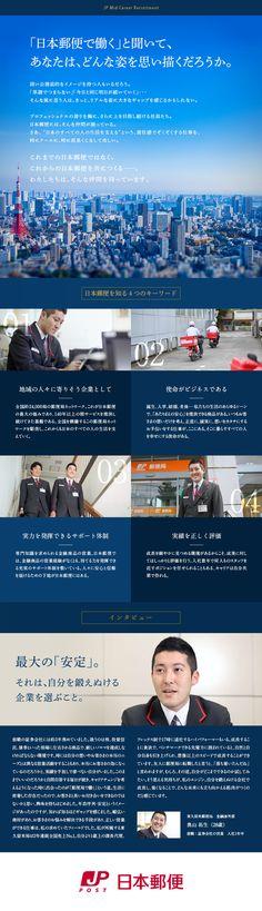 日本郵便株式会社(日本郵政グループ)/営業経験や金融業界の知識が活かせるJP金融アドバイザー ※応募締切10/30の求人PR - 転職ならDODA(デューダ)