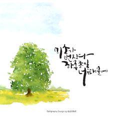 이미지 무단사용시 저작권법에 따라 법적책임이 따를 수 있습니다. Korean Letters, Korean Design, Nature Journal, Caligraphy, Ink Painting, Aesthetic Art, Beauty Skin, Lightroom, Clip Art