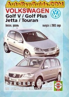 Download free toyota bb scion toyota probox succeed workshop volkswagen golf v golf plus jetta touran 2003 repair maintenance and operation of the vehicle sciox Gallery