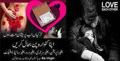 Hymen kit in pakistan|virginity restoration pills in pakistan|Vagina repair medicine in pakistan|hymen kit in lahore|How to Become Virgin Again in Pakistan|Hymen Kit in Karachi Islamabad