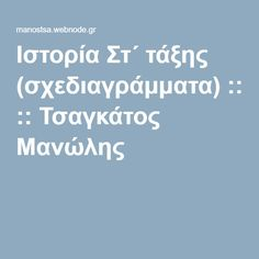 Ιστορία Στ΄ τάξης (σχεδιαγράμματα) :: Τσαγκάτος Μανώλης Greek Alphabet, Greek Language, Greek History, Education, Learning, School, Modern, Trendy Tree, Studying