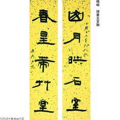 楊 / 隷書五言聯 - 日本インターネット書道協会 [ 作品と鑑賞(中国書画名品展)]