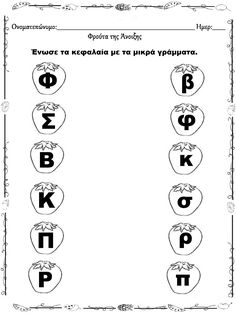 Spring Activities, Spring Crafts, Worksheets, Kindergarten, Greek, Lettering, School, Kindergartens, Drawing Letters