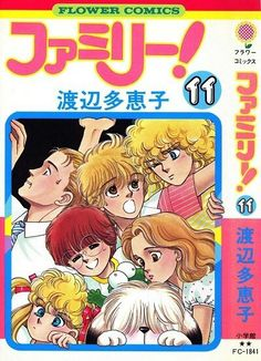 Manga from my childhood,,Family by Watanabe Taeko sensei. Give it a try guys i bet you'll get hooked.