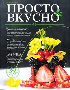 Просто & Вкусно  Кулинарный журнал о вкусной и красивой еде!