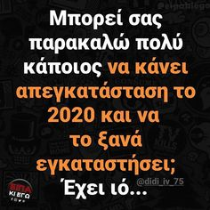 Greek Memes, Greek Quotes, Just For Laughs, Laugh Out Loud, Funny Photos, Make Me Smile, Life Lessons, Just In Case, Picture Video