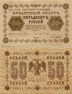 Russia  50 Rubles 1918