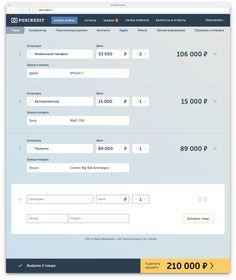 «Пос-кредит»— электронный инструмент для легкого получения кредитов без длительного прохождения формальных процедур. Магазины продают дорогие товары, банки предлагают займы для ихпокупки, а«Пос-кредит» выступает вроли агрегатора, помогая найти самые выгодные условия. Интерфейс системы, созданный встудии, ускоряет подачу заявок, снижая количество ошибок навсех этапах.