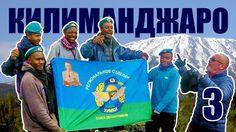 Восхождение на Килиманджаро (Танзания 2017) - Часть #3