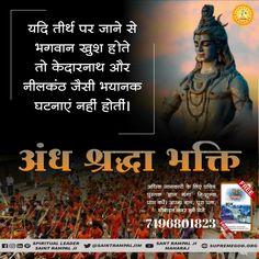 Janiyai satbahgti kai barai mai Sant rampal ji sai veido kai according Hindu Quotes, Gita Quotes, Spiritual Quotes, Shankar Bhagwan, Shiva Angry, Believe In God Quotes, Allah God, Lord Mahadev, Shiva Shakti