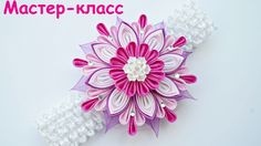 Цветок Канзаши, МК / Kanzashi Flower DIY / Kanzashi Tutorial