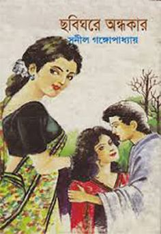 Online Public Library of Bangladesh: Chobighore Ondhoker