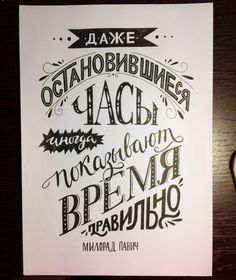Brush Lettering, Hand Lettering, Russian Quotes, Motivational Quotes, Inspirational Quotes, Diy Notebook, Planner Book, Soul Quotes, Calligraphy Letters