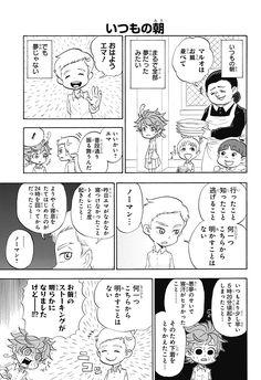 <毎週木曜更新!>「約ネバ」は真面目なサスペンス作品で、スピンオフコメディなんてやるはずがない。そう、思っていた——「約ネバ」アニメ放送記念特別連載!!笑撃のスピンオフ、開幕!! 1〜3話&最新2話分を公開中。 Neverland, Norman, Anime, Finding Neverland, Cartoon Movies, Anime Music, Anime Shows