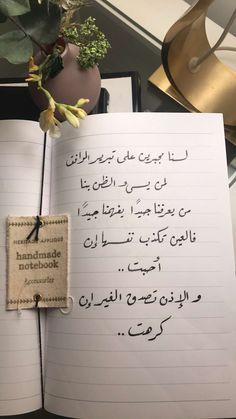 كتابات جميله Wisdom Quotes, Words Quotes, Book Quotes, Life Quotes, Drama Quotes, Beautiful Arabic Words, Arabic Love Quotes, Islamic Quotes, Sweet Words