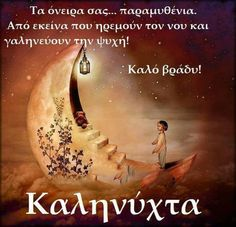 Evening Greetings, Night Pictures, Night Wishes, Good Night Quotes, Greek Quotes, Goeie Nag, Picture Quotes, Quote Pictures, Wise Words