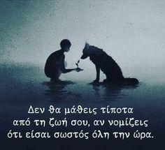 Greek Quotes, Motto, Life Quotes, Motivation, Words, Movie Posters, Greek, Modern, Deutsch