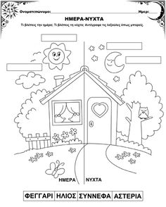 Word Wall Kindergarten, Kindergarten Crafts, Literacy Worksheets, Free Printable Worksheets, Cell Theory, Sight Word Coloring, Day For Night, Toddler Preschool, Pre School