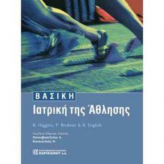 Βασική Ιατρική της Άθλησης (1η έκδοση)