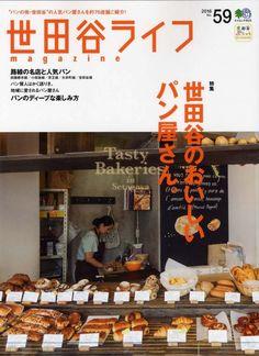 パン好きさんの幸せ本世田谷のおいしいパン屋さんカタログ