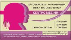 Εργοθεραπεία-Λογοθεραπεία - Ειδική Διαπαιδαγώγηση - Συμβουλευτική-Σχολική Μελέτη