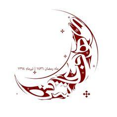ماه رمضان Ramazan month