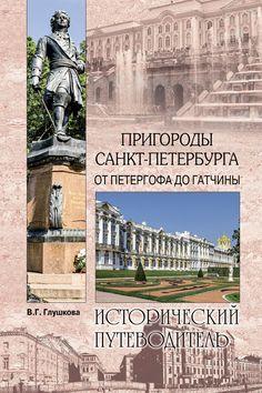 Пригороды Санкт-Петербурга. От Петергофа до Гатчины #любовныйроман, #юмор, #компьютеры, #приключения, #путешествия