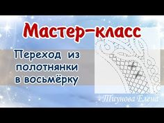 Переход из полотнянки в восьмёрку #кружево #восьмёрка #цепочка #ElenaTiunova - YouTube Bobbin Lace, Youtube, Bobbin Lacemaking, Youtubers, Youtube Movies