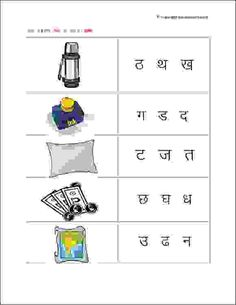 hindi learning worksheets printable worksheets to practice ideal for kindergarten kids or those learning language hindi letters learning worksheets Lkg Worksheets, Hindi Worksheets, 2nd Grade Worksheets, Free Kindergarten Worksheets, Free Printable Worksheets, Writing Worksheets, Alphabet Worksheets, Word Work Activities, Baby Activities