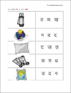 11 best Hindi STD 1 images on Pinterest | Kindergarten worksheets ...