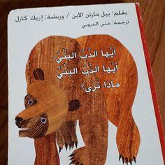 قد يظن البعض أن كتاب أيها الدب البني هو مجرد كتاب لتعليم الألوان وأسماء الحيوانات. لكنه بنظري أكثر من ذلك بكثير المزيد على المدونة ( الرابط في الbio) #بالعربي_إقرأ #إقرأ_عربي #كتب_أطفال #كتاب #قصص_للأطفال #قصص_أطفال #كتب_مترجمة #مكتبة_البلسم #اريك_كارل #ericcarle