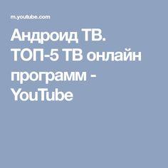 Андроид ТВ. ТОП-5 ТВ онлайн программ - YouTube