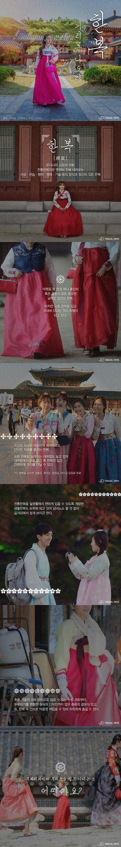 달라진 한복 위상, 대중 삶에 스며들다 [인포그래픽] #Hanbok/ #Infographic ⓒ 비주얼다이브 무단 복사·전재·재배포 금지